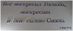 1 Corinthians 6:14 (Russian)