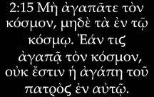 1 John 2:15 (Greek)