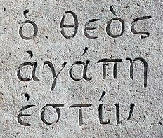 """God is love"" inscription (Greek)"